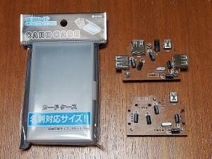 自作USB切り替え器-パーツ