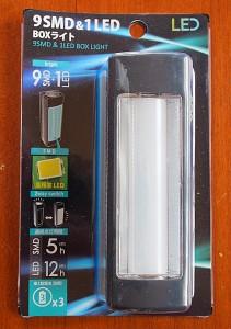 9SMD & 1LED BOXライト パッケージ