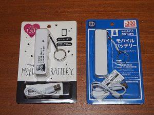 ダイソーの新しいモバイルバッテリー