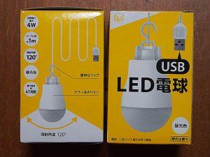 USB LED電球 昼光色 パッケージ