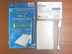 500円モバイルバッテリー パッケージと内容