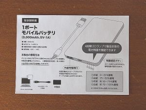 1ポート モバイルバッテリ 3000mAh 5V-1A