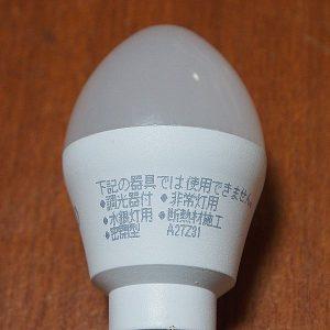 LEDミニ電球(砲弾型)注意事項